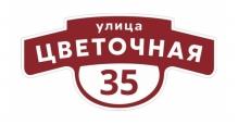 Адресные таблички Grand Line в Алексин Фигурная