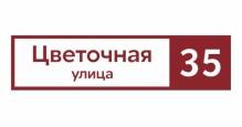 Адресные таблички Grand Line в Алексин Прямоугольная